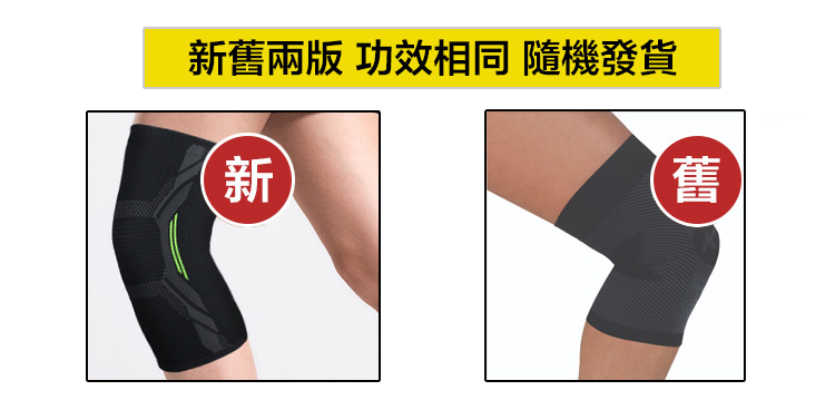 美國護膝法寶